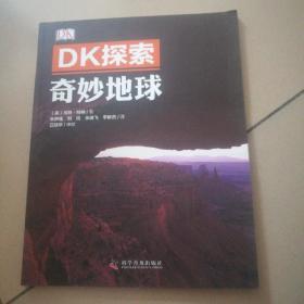 DK探索 奇妙的地球