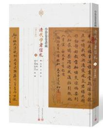 小莽苍苍斋藏清代学者书札(上中下)(修订版)