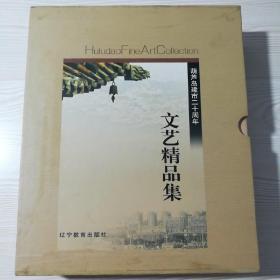 葫芦岛建市二十周年文艺精品集 文学篇 民间文艺篇 书法篇 美术篇全四册合售