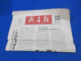 藏书报/2017年7月第41期