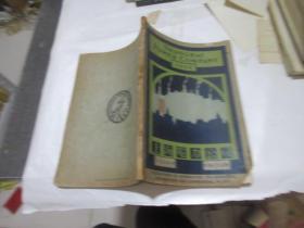 上海电力公司 1936年