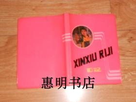 日记本:XINXIU RIJI日记(5插页)[64开 塑皮精装 品如图]
