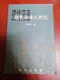 现代汉语颜色词语义研究