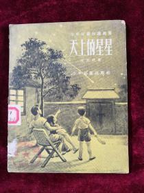 天上的星星 少年儿童知识丛书 55年1印1印 包邮挂刷