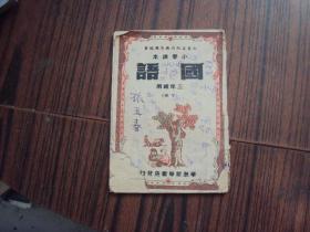 国语.三年级用(下册)小学课本(华东胶东版)