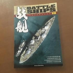 战舰 (总第019期)(泛海洋军事文化杂志)