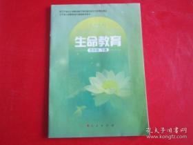 辽宁省义务教育地方课程教学有书:生命教育 四年级下册