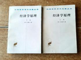 经济学原理(上、下卷)《汉译世界学术名著丛书》