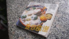 迷你食谱:汤·煲·羹