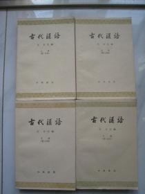 古代汉语 全四册(品好有少量字线)