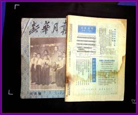 新华月报 1950 6