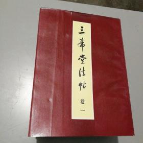 三希堂法帖(全四册)一版一印