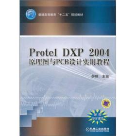 Protel DXP 2004 原理图与PCB设计实用教程