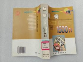 脑病良方1500首 杨培君等主编 中国中医药出版社 1998年1版1印