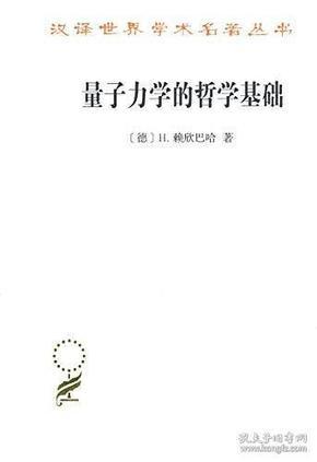 新书--汉译世界学术名著丛书:量子力学的哲学基础