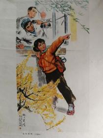 1975年宣传画处处岗哨38x26厘米