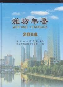 潍坊年鉴2014
