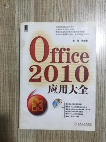 Office2010应用大全【(附光盘)】