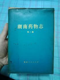 湖南药物志第二辑    私藏书8品如图