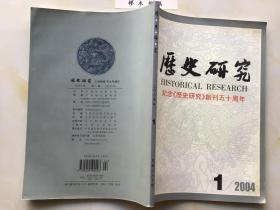 历史研究《历史研究》创刊五十周年