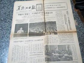 齐齐哈尔日报 1982年8月31日  1-4版 中国共产党第十二次全国代表大会举行预备会议