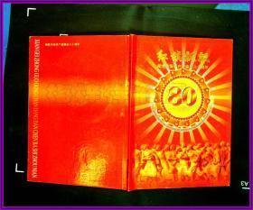 红旗飘飘   建国八十周年纪念