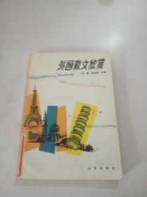 外国散文欣赏。