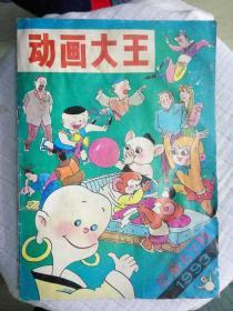 《动画大王》1993