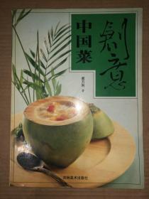 创意中国菜