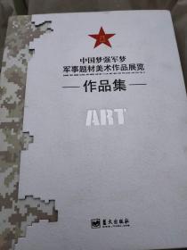 中国梦强军梦军事题材美术作品展览作品集