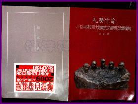 节目单 礼赞生命5.12中国汶川大地震抗 灾周年纪念雕塑展导览册