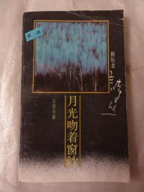 月光吻着窗纱(耕耘者诗丛第一辑)王恩宇签名本