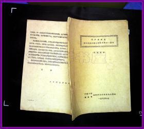 油印 刘少奇同志关于过去白区工作给中央的一封信  油印