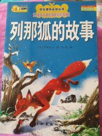 列那狐的故事