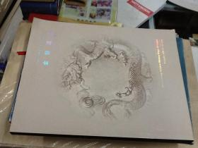 上海泛华2018年春季艺术品拍卖会金银流霞---中国钱币专场