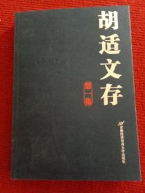 胡适文存:第1集