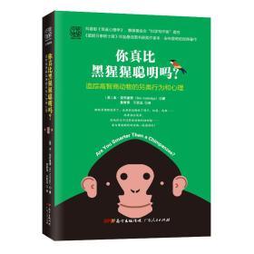 ZZ你真比黑猩猩聪明吗?: 追踪高智商动物的另类行为和心理