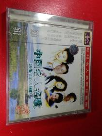 CD:世纪名人名歌珍藏版。第一辑。