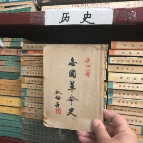 各国革命史(全一册)中华民国三十五年战后新一版 书的左上角稍微短缺,内容完整.有阅读笔记