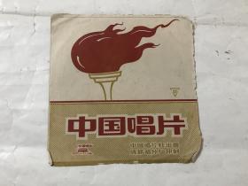 小塑料薄膜唱片:毛主席的革命路线指引咱永向前.党领导我们胜利前进