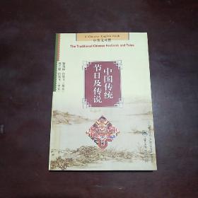 中国传统节日及传说(中英文对照)