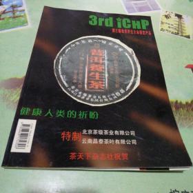 云南茶叶名厂系列 昌泰的紧压世界 大16开 全铜版纸彩印 一页一图 详细介绍120多种茶的 (名称、年份、重量、品牌、规格)