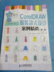 CoreIDRAW服装款式设计案例精选(第2版)