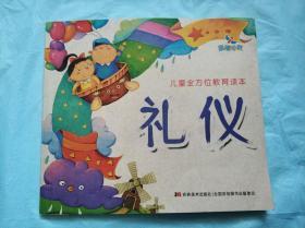 儿童全方位教育读本.礼仪