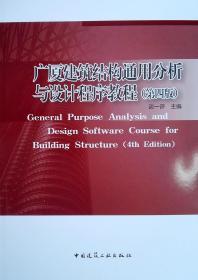 广厦建筑结构通用分析与设计程序教程(第四版)