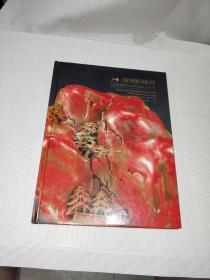 瀚海2007年秋季拍卖会 日精月华(国石艺术)专场