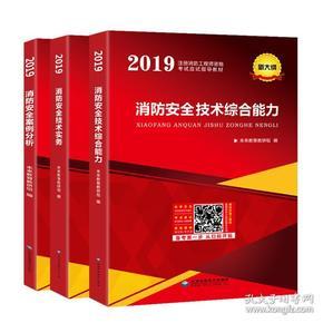一级注册消防工程师2019教材消防安全技术综合能力+案例分析+技术实务二级适用(套装共3册)