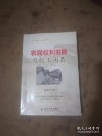 农民权利发展-经验与困局