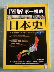 图解不一样的日本史:史上最轻松、最易懂、最全面的日本史著作
