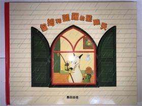 尾单正品 繁体字版 精装 包姆和凯罗的星期天 绘本 岛田由佳
